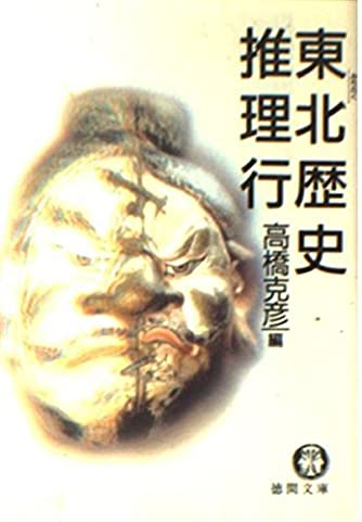 東北(みちのく)歴史推理行 (徳間文庫)