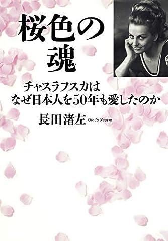 桜色の魂 ~チャスラフスカはなぜ日本人を50年も愛したのか