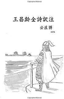 王昌齢全詩訳注 4訂版