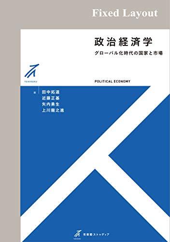 政治経済学 (有斐閣ストゥディア)