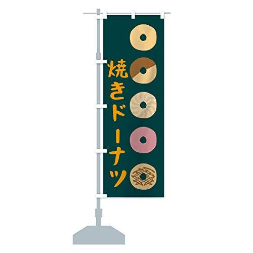 焼きドーナツ のぼり旗 サイズ選べます(コンパクト45x150cm 左チチ)