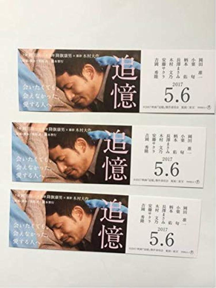 消費相関する寄託映画追憶岡田准一 しおり3枚 NOLTY
