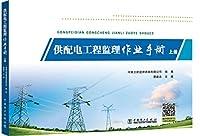 供配电工程监理作业手册