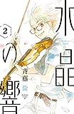 水晶の響 分冊版(2) (BE・LOVEコミックス)