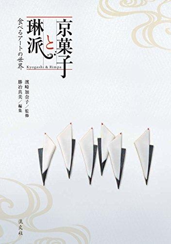 京菓子と琳派: 食べるアートの世界
