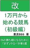 改1万円から始める競馬 (初級編): 5%の勝ち組になるために「まず」やるべき事5選