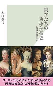 [木村 泰司]の美女たちの西洋美術史~肖像画は語る~ (光文社新書)