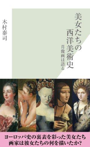 美女たちの西洋美術史~肖像画は語る~ (光文社新書)
