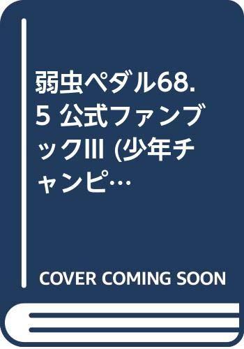 [画像:弱虫ペダル68.5 公式ファンブックIII (少年チャンピオン・コミックス)]