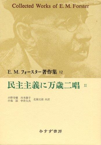 民主主義に万歳二唱〈2〉 (E・M・フォースター著作集 12)