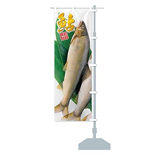 鮎/アユ のぼり旗 チチ選べます(レギュラー60x180cm 右チチ)