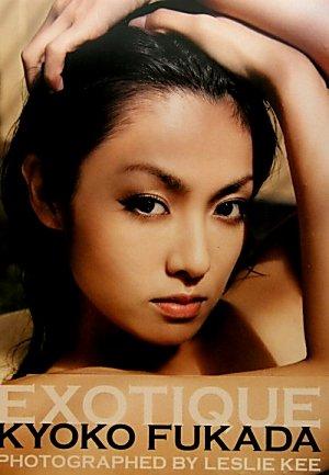 深田恭子写真集 『 EXOTIQUE 』の詳細を見る