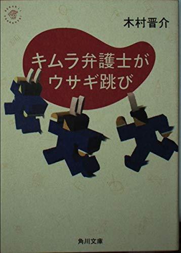 キムラ弁護士がウサギ跳び (角川文庫 き 12-2)の詳細を見る
