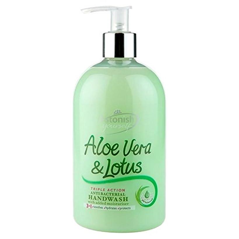 黙柱朝Astonish Aloe Vera & Lotus Anti Bacterial Hand Wash 500ml (Pack of 6) - (Astonish) アロエベラ&蓮抗細菌手洗いの500ミリリットル (x6) [並行輸入品]