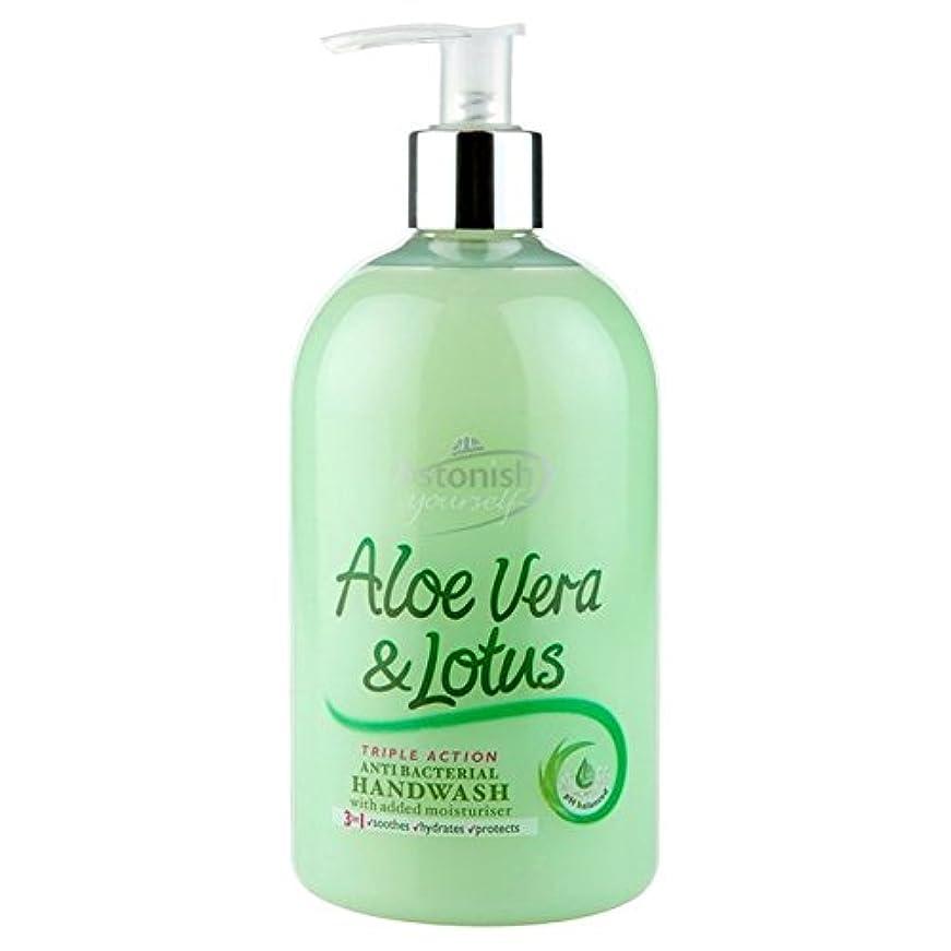 カーペット制裁電子レンジAstonish Aloe Vera & Lotus Anti Bacterial Hand Wash 500ml (Pack of 6) - (Astonish) アロエベラ&蓮抗細菌手洗いの500ミリリットル (x6) [並行輸入品]