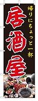TOSPA のぼり 旗「居酒屋」 フルカラー 60×180cm ポリエステル製