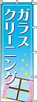 のぼり旗 ガラスクリーニング 600×1800mm 株式会社UMOGA