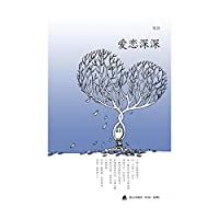 Love deeply(Chinese Edition)