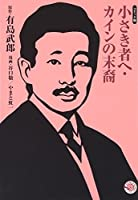 小さき者へ・カインの末裔 (ホーム社 MANGA BUNGOシリーズ) (ホーム社漫画文庫)