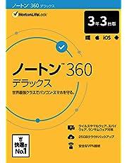 ノートン 360 デラックス セキュリティソフト(最新)|3年3台版|パッケージ版|Win/Mac/iOS/Android対応【PC/スマホ対応】