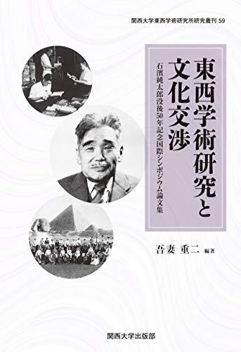 東西学術研究と文化交渉: 石濱純太郎没後50年記念国際シンポジウム論文集