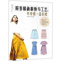 服装精确制板与工艺:半身裙·连衣裙