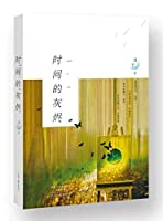 The Ashes of Time (Chinese Edition)