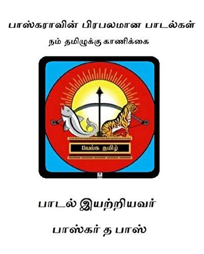 பாஸ்கராவின் பிரபலமான பாடல்கள் 1: பாடல் இயற்றியவர் : பாஸ்கர் த பாஸ் (Tamil Edition)