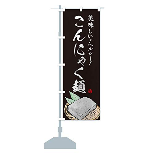 こんにゃく麺 のぼり旗 サイズ選べます(ジャンボ90x270cm 左チチ)