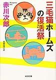 三毛猫ホームズの復活祭 (光文社文庫)