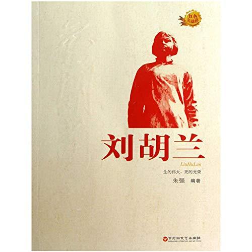 [画像:Red hero placard series-Liu Hu Lan (Chinese edidion) Pinyin: hong se ying xiong bang xi lie - liu hu lan]
