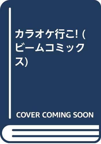 カラオケ行こ! (ビームコミックス)