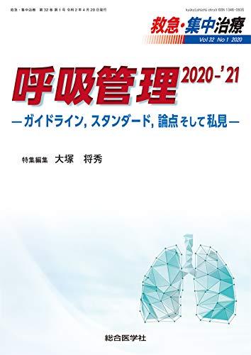 呼吸管理 2020-'21 —ガイドライン,スタンダード,論点そして私見—
