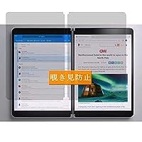 Sukix のぞき見防止フィルム 、 Microsoft Surface Neo 9インチ 向けの 反射防止 フィルム 保護フィルム 液晶保護フィルム(非 ガラスフィルム 強化ガラス ガラス ケース カバー ) のぞき見防止 覗き見防止フィルム new version