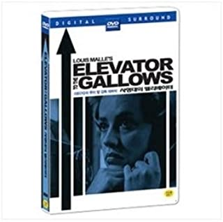 Elevator To The Gallows (1958) (Region code : all)