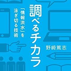 調べるチカラ 「情報洪水」を泳ぎ切る技術 (日本経済新聞出版)
