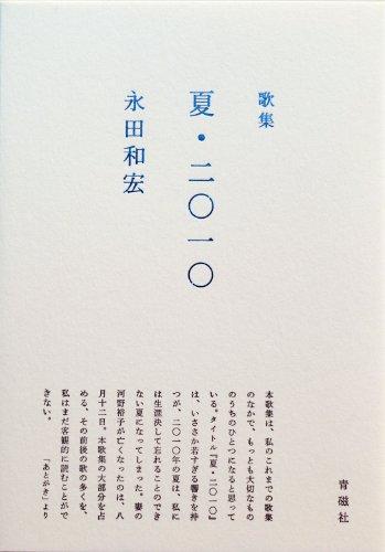 夏・二〇一〇 (塔21世紀叢書 第 200篇)