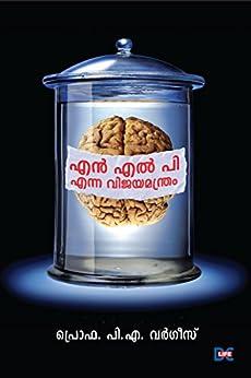 N L P Enna Vijayamanthram (Malayalam) by [Prof P A Varghese]
