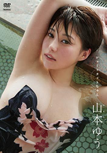 山本ゆう ショートカットちゃん [DVD]