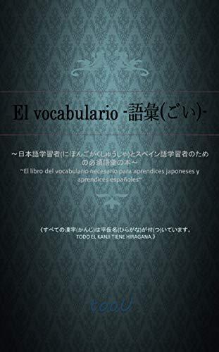 語彙 El vocabulario 日本語学習者とスペイン語学習者のための必須語彙の本 El libro del vocabulario necesario para aprendices japoneses y aprendices españoles (言語集)