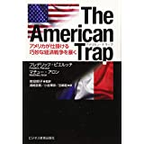 The American Trap-アメリカが仕掛ける巧妙な経済戦争を暴く