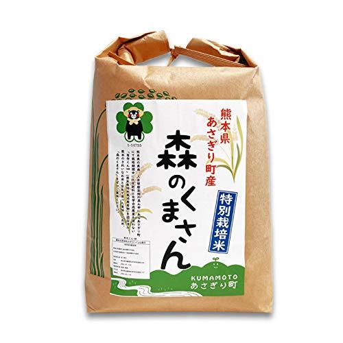 令和2年産 特別栽培米 森のくまさん 玄米:5kg 熊本県産【農薬不使用】【化学肥料不使用】