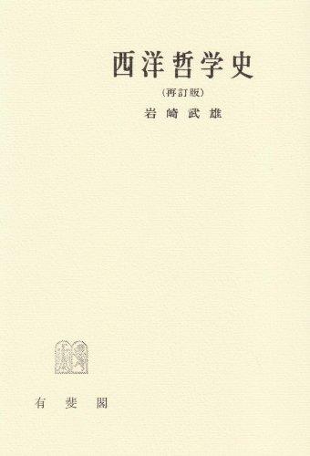 西洋哲学史 (教養全書)