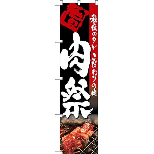 【2枚セット】のぼり 肉祭(写真入り・黒) TNS-038 看板 ポスター タペストリー 集客 【スマートのぼり】 [並行輸入品]