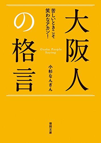 Osakajin no kakugen : Kurushi toki koso warawana akan.
