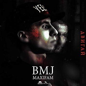 Двигай (feat. Maxifam)