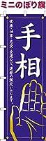 卓上ミニのぼり旗 「手相」 短納期 既製品 13cm×39cm ミニのぼり