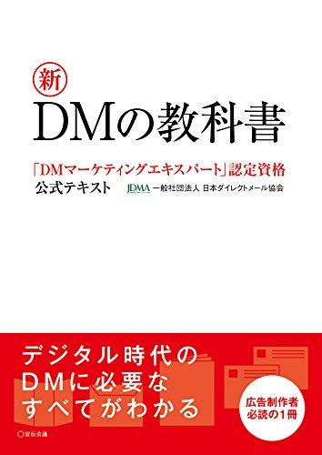新DMの教科書 (「DMマーケティングエキスパート」認定資格公式テキスト)