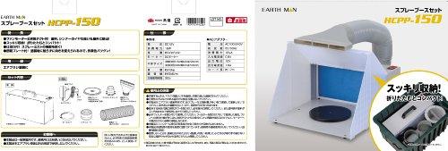 高儀EARTHMANスプレーブースセットファンモーター&換気ダクト付HCPP-150