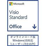 Microsoft Visio Standard 2019(最新 永続版) オンラインコード版 Windows10 PC2台